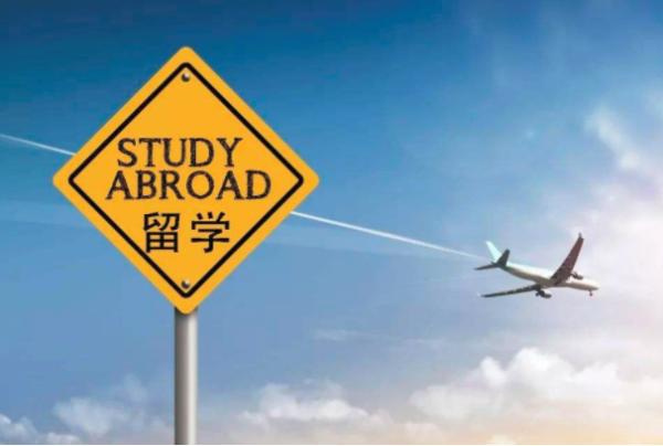 出国留学需要具备哪些条件